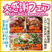 わっはっはっ風月 新宿のおすすめ料理2