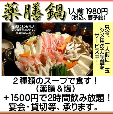 東竜 銀座店