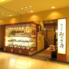 郷土料理 みやぎ乃 エスパル店の外観2