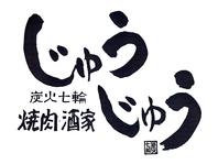 ほっこり笑顔がこぼれるお店【じゅうじゅう 堤店】