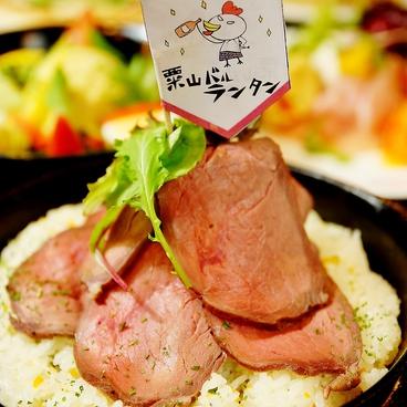 お肉キッチン 粟山バル ランタンのおすすめ料理1