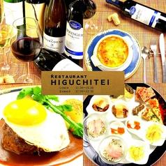 洋食 ヒグチ亭の写真