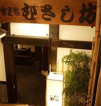 むさし坊 神田西口店の雰囲気1