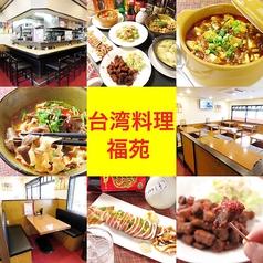 台湾料理 福苑 ふくえん 中村公園の写真