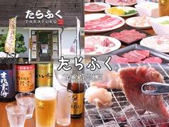 九州焼肉 たらふくの写真