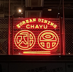 KOREAN DINING CHAYU チャユの外観1
