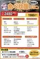 花たぬき 京都駅西店のおすすめ料理1