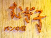 むぎ子 みしまや田和山店 島根のグルメ
