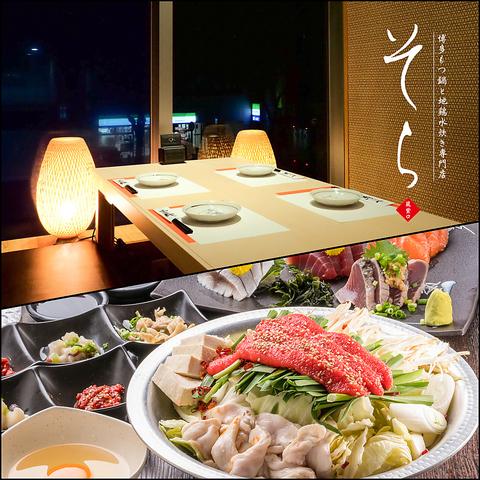 九州料理を堪能!飲み放題付宴会コース3500円~!完全個室あり!歓送迎会にも◎