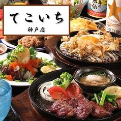 鉄板居酒屋 てこいち 神戸店の写真