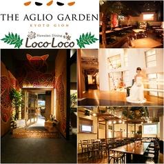 ロコロコ&アーリオガーデン LocoLoco&THE AGLIO GARDENの写真
