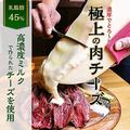 料理メニュー写真濃厚でとろ~り! 極上の肉チーズ