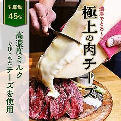 濃厚でとろ~り! 極上の肉チーズ