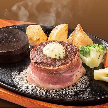ステーキのどん 太田のおすすめ料理1
