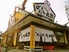 ばんどう太郎 関宿店の雰囲気1
