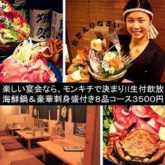もんきち商店 澄川店