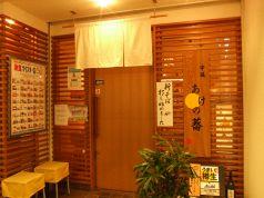 日本そば あけの蕎の写真