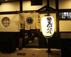 酉蔵 二俣川店の雰囲気1