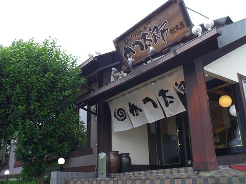 かつ太郎 市川店