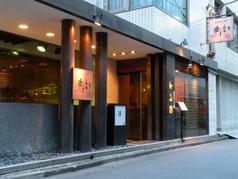 串ige 築地店の写真