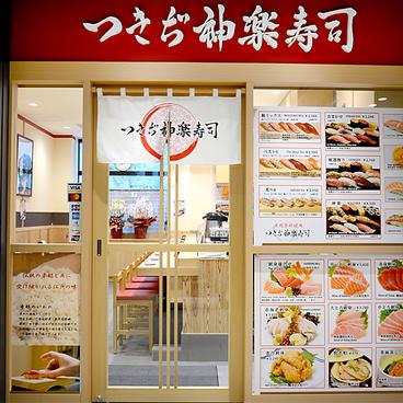 つきぢ神楽寿司 豊洲市場店の雰囲気1