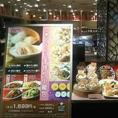 甜點菜楼 新宿ルミネエストの雰囲気2