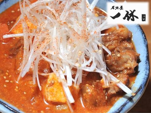Izakaya Ikkyu image