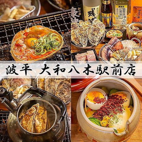 波平 八木駅前店