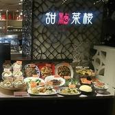甜點菜楼 新宿ルミネエストの雰囲気3