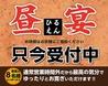 坐 和民 上野浅草口店のおすすめポイント1