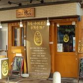 ダイニング居酒屋 神戸 鶏バルの雰囲気3