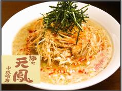 麺や 天鳳の写真