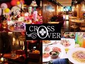 クロスオーバー 静岡 ごはん,レストラン,居酒屋,グルメスポットのグルメ