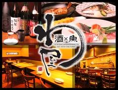 酒×魚 わ屋の写真