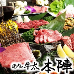 焼肉の牛太 本陣 心斎橋グランドホテル大阪店の写真