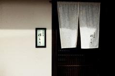 日本料理 佐とうの写真
