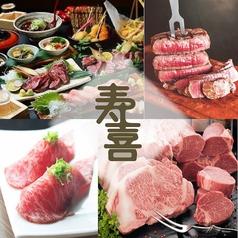 肉寿司 ことぶき 寿喜 kotobukiの写真