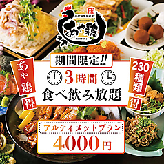 あや鶏 あやどり 熊本下通り店特集写真1