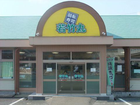 若竹丸 早岐店の写真