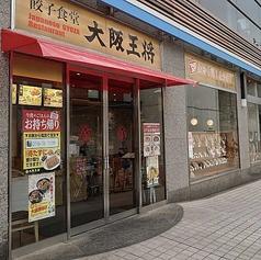 大阪王将 阪神甲子園店の写真