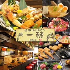 日本酒と串カツ 一穂 希SAKUの写真