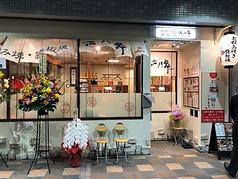 花門亭 西神南セリオ店の写真