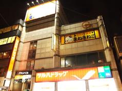 カラオケ本舗 まねきねこ 札幌北24条店の写真
