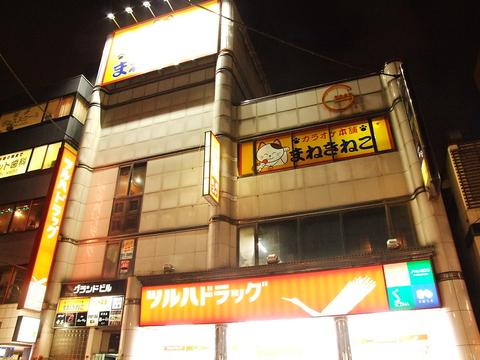 カラオケ まねきねこ 札幌北24条店