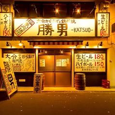 福島応援団 勝男の外観1