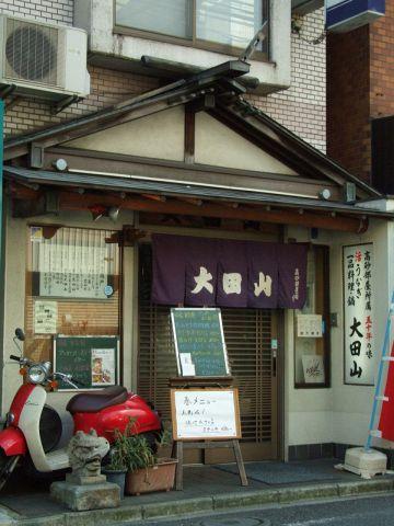 【ちゃんこ料理大田山】では店主の釣ってきた新鮮なお魚もお出ししています!