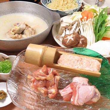 地鶏水炊きと岡山野菜 楽陽堂のおすすめ料理1
