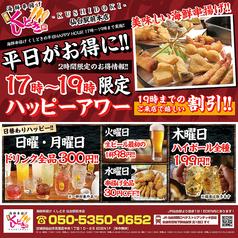 海鮮串揚げ くしどき 仙台駅前本店の雰囲気1