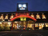 中国料理 敦煌 山口周南店 山口のグルメ