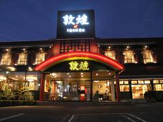 中国料理 敦煌 山口周南店の写真